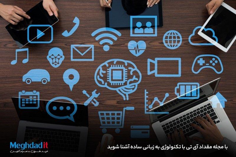 با مجله مقداد آی تی با تکنولوژی به زبانی ساده آشنا شوید