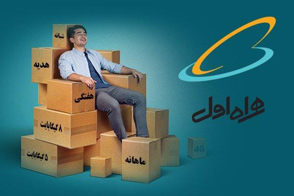 معرفی بستههای اینترنت همراه اول سال 1400 + قیمت - راهنمای خرید