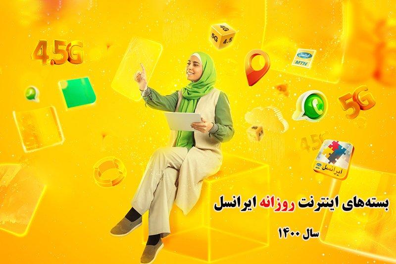 خرید اینترنت روزانه ایرانسل سال 1400 + قیمت