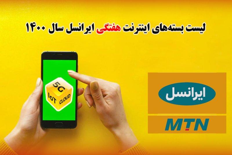 لیست بستههای اینترنت هفتگی ایرانسل سال 1400 + قیمت