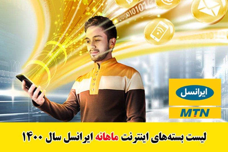 لیست بهترین بستههای اینترنت ماهانه ایرانسل سال 1400 + قیمت