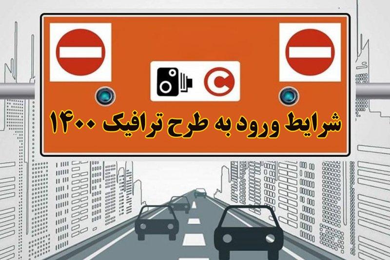 شرایط ورود به محدوده طرح ترافیک 1400