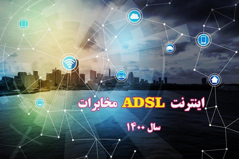 تعرفه اینترنت پر سرعت ADSL مخابرات- سال 1400