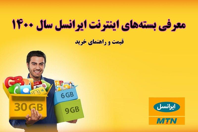 معرفی بستههای اینترنت ایرانسل سال 1400 + قیمت و راهنمای خرید
