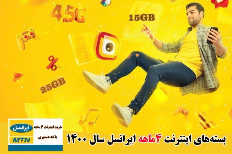 لیست بسته های اینترنت 4 ماهه ایرانسل سال 1400 + قیمت