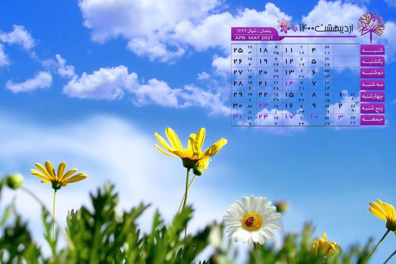 تقویم و تعطیلات اردیبهشت 1400
