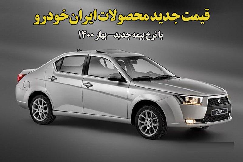 قیمت جدید محصولات ایرانخودرو با نرخ بیمه جدید- بهار 1400