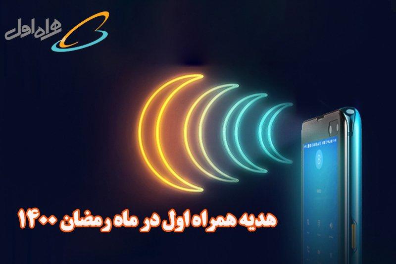 راهنمای فعالسازی هدیه همراه اول در ماه رمضان 1400