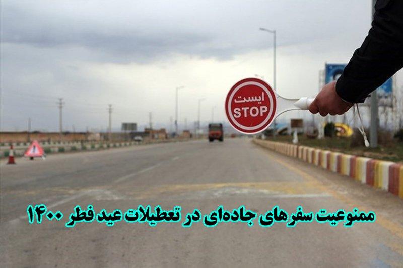 ممنوعیت سفر در عید فطر 1400+ مبلغ جریمه