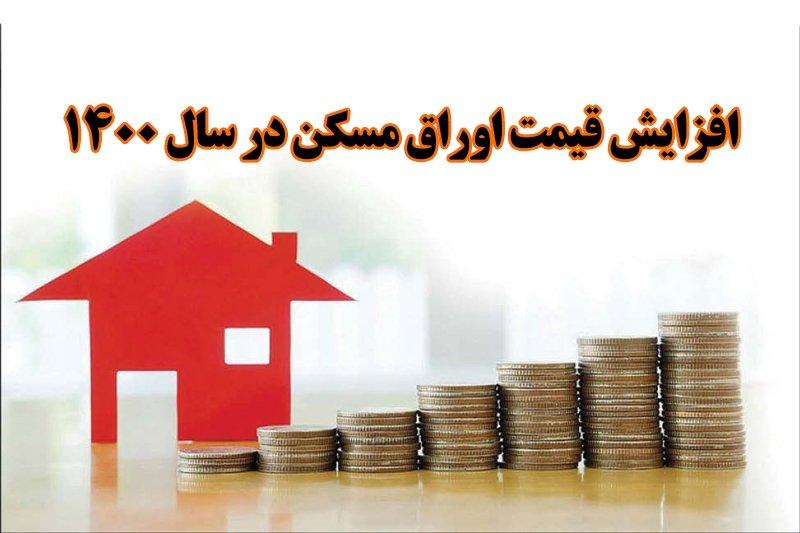 افزایش قیمت اوراق مسکن - اردیبهشت 1400