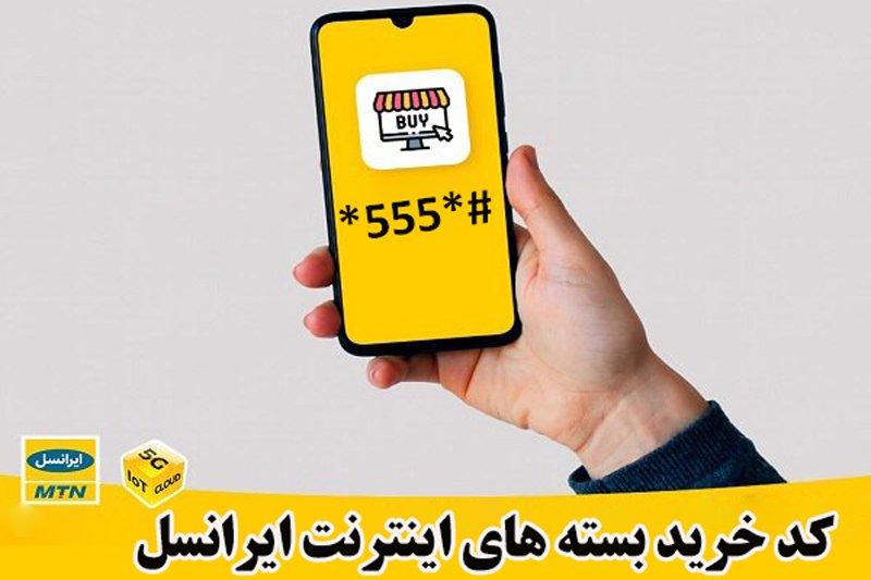 کد بسته های اینترنت ایرانسل ماهانه