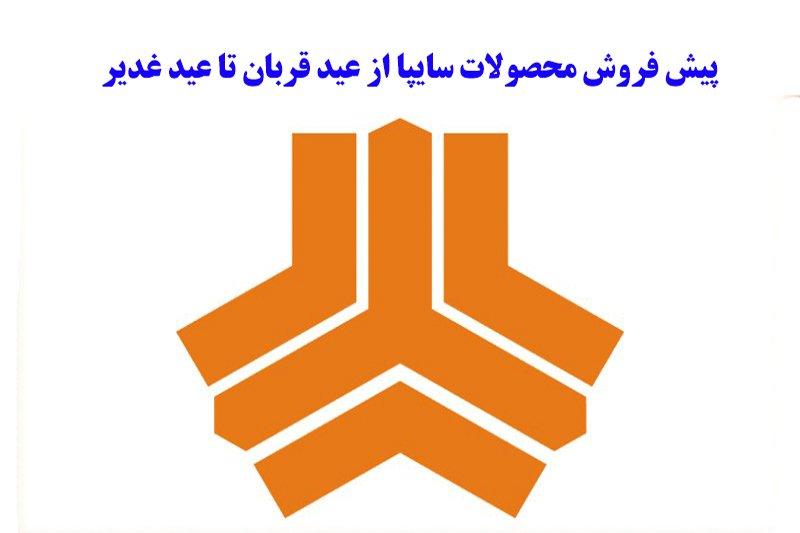 پیش فروش محصولات سایپا از عید قربان تا عید غدیر