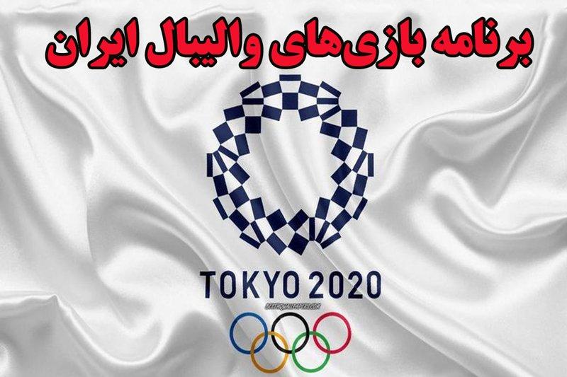 برنامه بازی های ایران در المپیک توکیو 2020