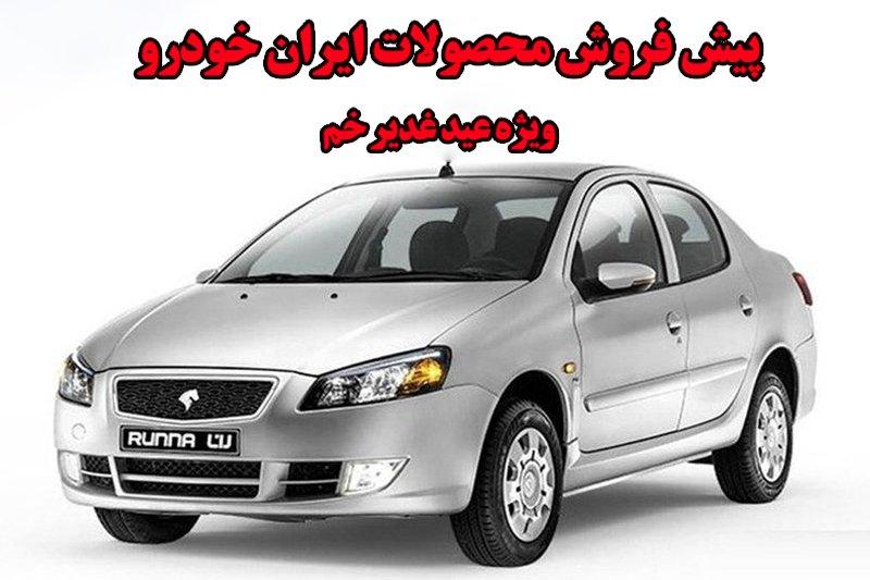 آغاز پیش فروش محصولات ایران خودرو  ویژه عید غدیر خم 1400