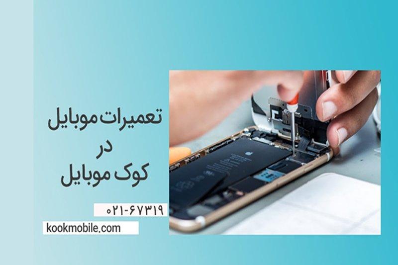 کوک موبایل مرکز تعمیرات مجاز گوشی و تبلت در تهران