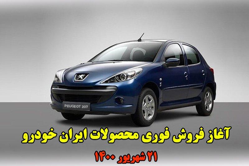 آغاز ثبت نام فروش فوری محصولات ایران خودرو - شهریور 1400