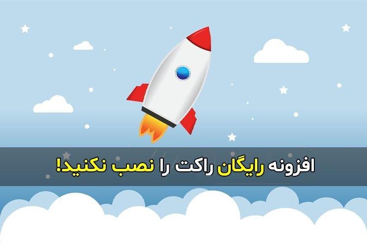 چرا با دانلود رایگان افزونه WP Rocket هک می شوید؟