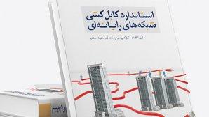 کتاب «استاندارد کابلکشی شبکههای رایانهای» منتشر شد