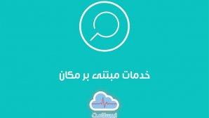 دانلود کنید: یافتن نزدیکترین بیمارستان با اپلیکیشن «مکانیاب سلامت»