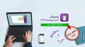 ضدبدافزار بومی «پادویش» محافظت از کاربران ایرانی را آغاز کرد + لینک دانلود