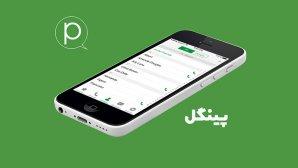 دانلود کنید: تلگرام را پاک و پینگل نصب کنید