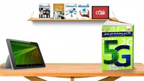 دانلود کنید: کتاب الکترونیکی «5G: نسل پنجم شبکههای موبایل»