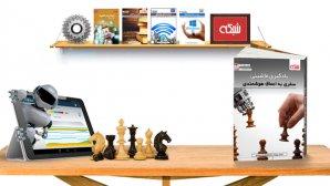 رایگان دانلود کنید: کتاب الکترونیکی «یادگیری ماشینی؛ سفری به اعماق هوشمندی»