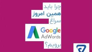 چرا باید همین امروز تبلیغات در گوگل را آغاز کنیم؟