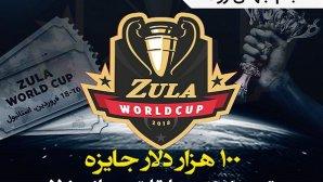 جایزه 100 هزار دلاری بازی زولا، خبر هیجان انگیز برای گیمرهای ایران