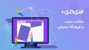طراحی سایت حرفهای بدون نیاز به دانش برنامهنویسی