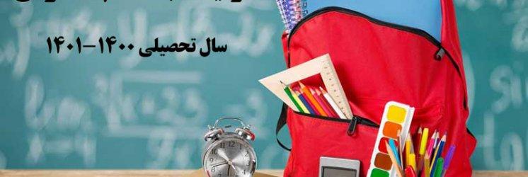 شرایط ثبت نام مدارس برای سال تحصیلی جدید 1400-1401