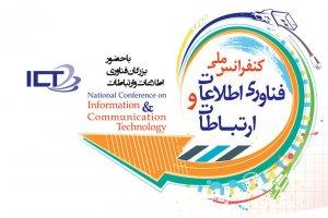 نخستین کنفرانس ملی فناوری اطلاعات و ارتباطات برگزار میشود