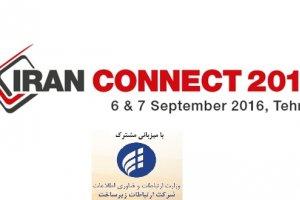 """کنفرانس تخصصی """"ایران کانکت ۲۰۱۶"""" در شهریورماه برگزار میشود"""