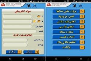 دانلود کنید: اپلیکیشنهای بانکهای معروف ایرانی