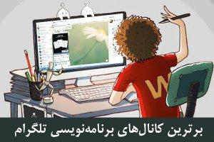 معرفی 14 کانال برتر برنامهنویسی در تلگرام
