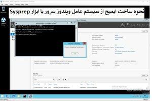 آموزش به کارگیری ابزار Sysprep  برای تهیه ایمیج از ویندوز سرور 2019