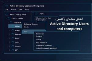 آشنایی با کنسول Active Directory Domain Services در ویندوز سرور 2019
