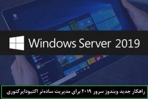 Active Directory Administrative Center راهکار جدید ویندوز سرور 2019 برای مدیریت سادهتر اکتیودایرکتوری
