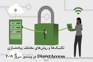 تکنیکها و روشهای مختلف پیادهسازی DirectAccess در ویندوز سرور 2019