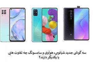 مزایا و معایب سه گوشی P40 Lite،Galaxy A51 و Mi 9T