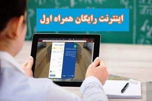 سرویس اینترنت دانش آموزی همراه اول- ویژه بازگشایی مدارس