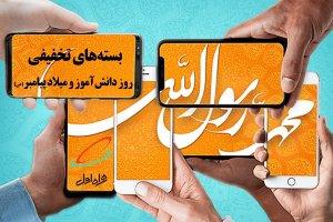 راهنمای خرید بسته اینترنت تخفیفی همراه اول بهمناسبت روز دانشآموز