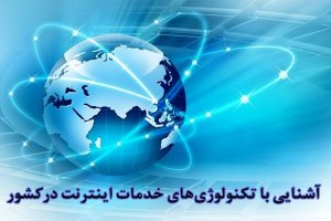 آشنایی با تکنولوژیهای خدمات اینترنت موجود در کشور