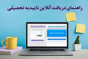 راهنمای دریافت آنلاین تاییدیه تحصیلی از آموزش و پرورش