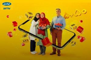بستههای هدیه اینترنت و مکالمه ویژه شب یلدا 99- ایرانسل