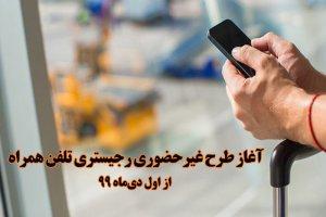 شرایط رجیستری غیرحضوری گوشی تلفن همراه