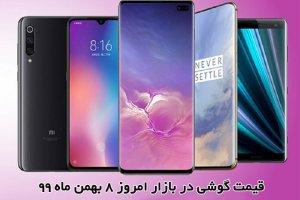 قیمت گوشی در بازار امروز 8 بهمن ماه 99 + جدول
