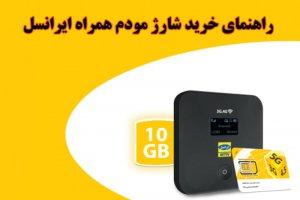 خرید شارژ اینترنت مودم همراه ایرانسل (قیمت + راهنمای خرید)