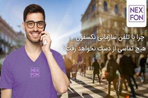چرا با تلفن سازمانی نکسفون هیچ تماسی از دست نخواهد رفت؟