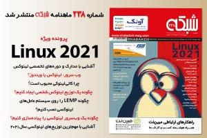ماهنامه شبکه 238 با پرونده ویژه لینوکس 2021 منتشر شد